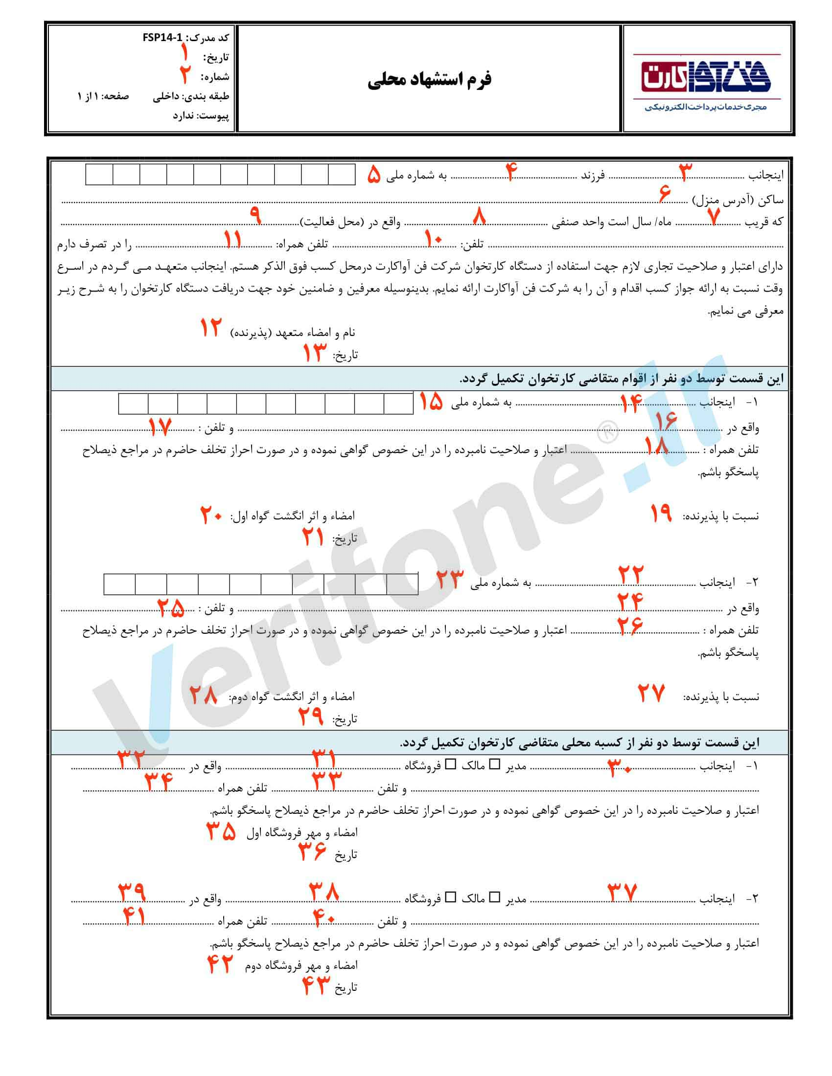 عکس راهنمای تکمیل فرم استشهاد محلی