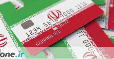کارت بانکی ایران