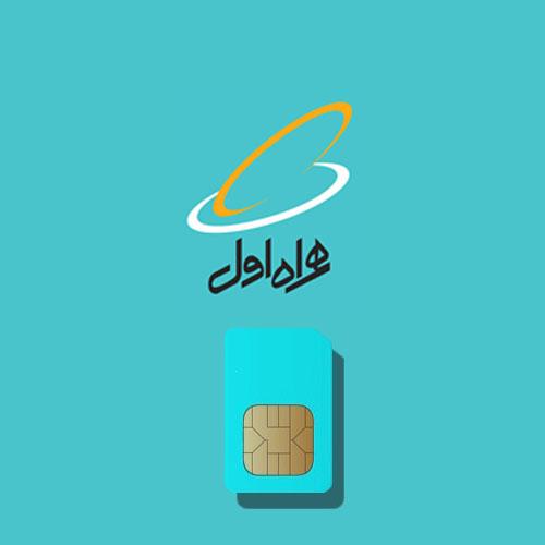 سیم کارت اعتباری همراه اول