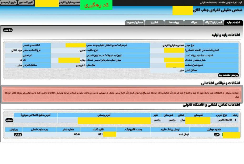 نمونه صفحه ای که باید همراه با مدارک ارسال شود