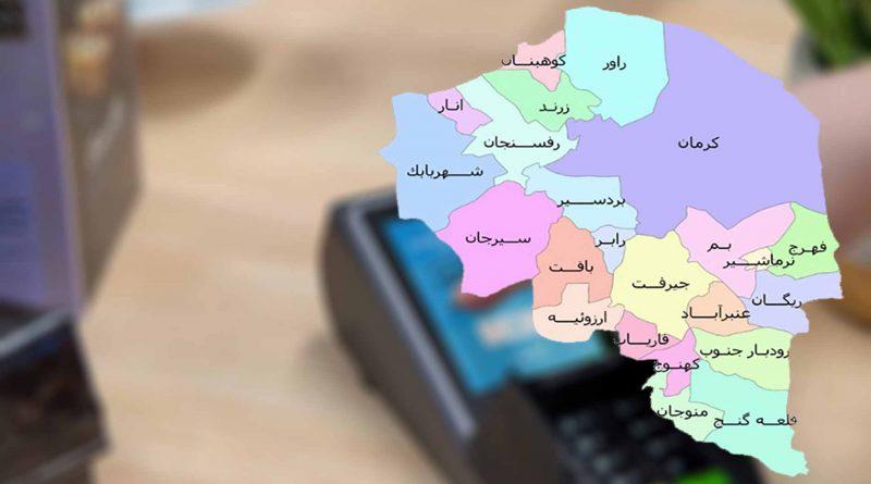کارتخوان کرمان