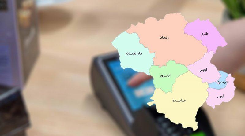 فروش کارتخوان سیار استان زنجان